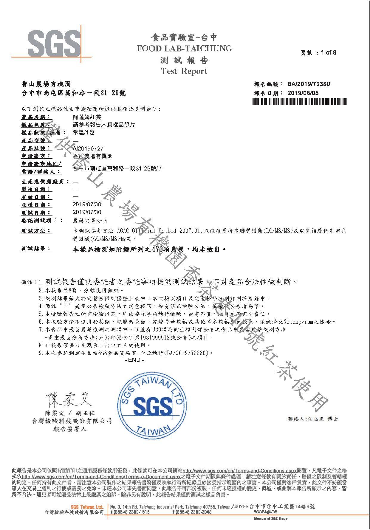 最新SGS高標檢驗,通過473項農藥無殘留檢驗。
