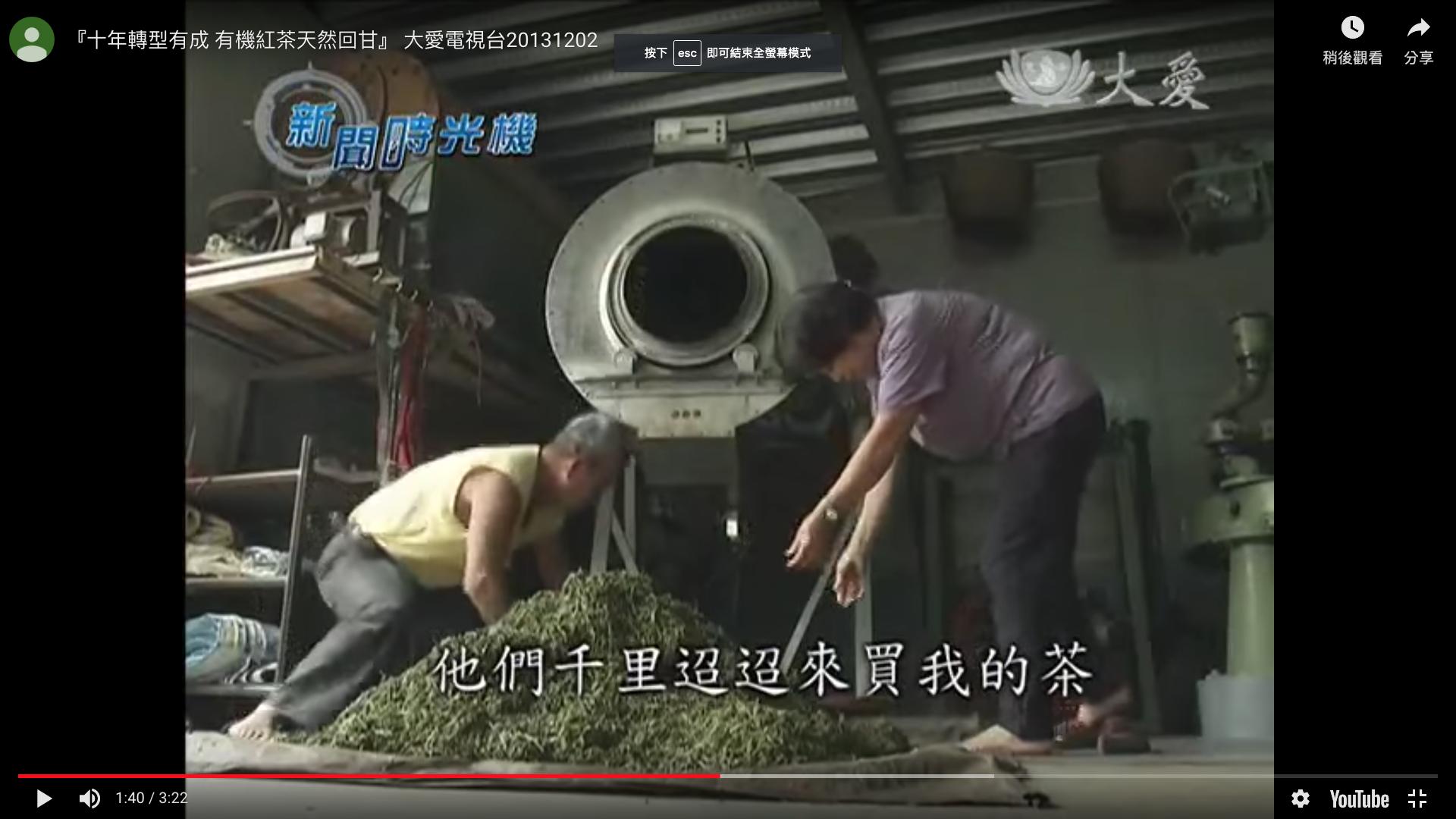 『十年轉型有成 有機紅茶天然回甘』 大愛電視台20131202